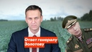 Навальный А.: Ответ генералу Золотову (РФ, 18.10.2018)