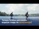 НОВОСТИ ИЗ МИРА ЛЮДЕЙ На водном велосипеде