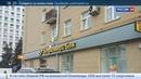 Новости на Россия 24 • Денег нет, инкассаторы не едут: банк Интеркоммерц приостановил выдачу вкладов