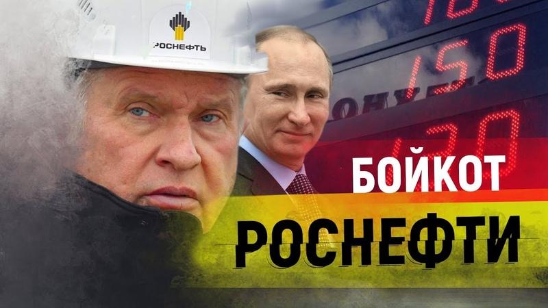 Бойкот другу Путина! Секретные данные о цене на бензин...
