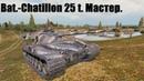 Bat.-Chatillon 25 t/. Мастер.