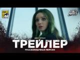 RUS | Трейлер: «Одарённые» — 2 сезон / «The Gifted» — 2 season, 2018 | SDCC'18 | Jaskier
