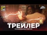 RUS | Трейлер: «Чёрная Молния» — 2 сезон / «Black Lightning» — 2 season, 2018 | SDCC18 | Jaskier