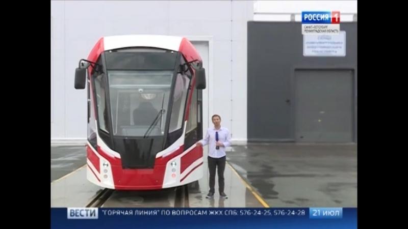 21-07-2018г. Первый российский низкопольный трамвай Львёнок произвели на Невском заводе электротранспорта