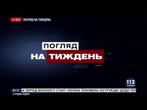 Андрей Ильенко в программе Погляд на тиждень, 02.12.2018