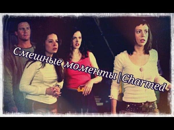Charmed(Зачарованные)|Смешные моменты ლ(´ڡ`ლ)