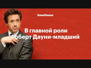 В главной роли: Роберт Дауни-младший