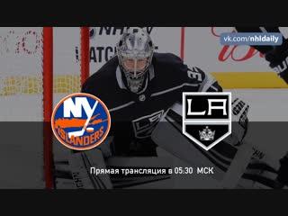 New York Islanders ? Los Angeles Kings