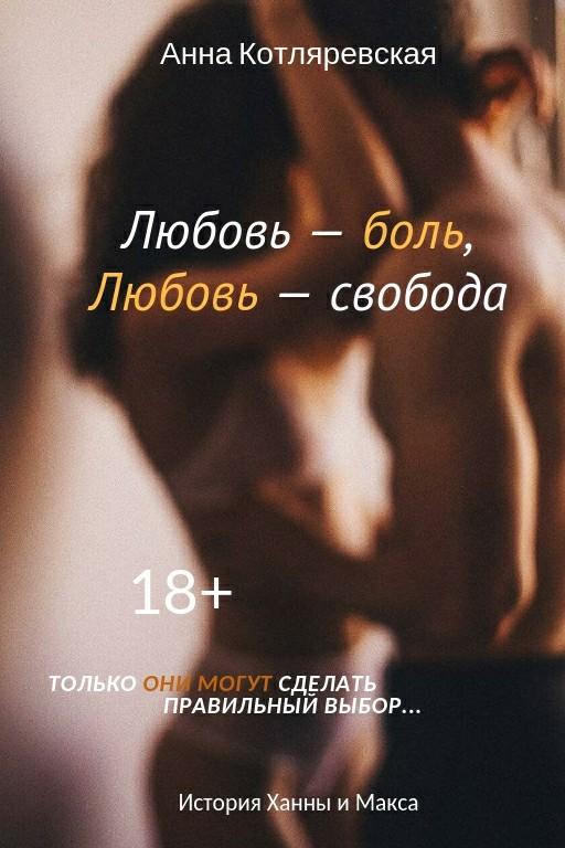Любовь — боль, Любовь — свобода. Hanna Kotlyarevskaya