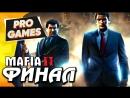 ФИНАЛ ИГРЫ — MAFIA 2 ПРОХОЖДЕНИЕ 5 / MAX SETTINGS