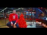 100 тысяч от Тихона Косых