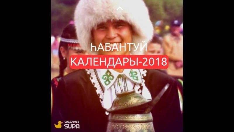 ҺАБАНТУЙ КАЛЕНДАРЫ 2018