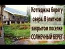 Продается шикарный дом круглогодичного проживания В элитном закрытом поселке СОЛНЕЧНЫЙ БЕРЕГ