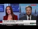 Черный лебедь для рубля! РБК Эксперт 10 апреля 2018 года
