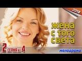Жена с того света / HD версия 720p / 2018 (мелодрама, комедия). 2 серия из 4