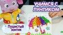 Учим цвета 🌈 Пушистый зонтик ⛱ Учимся с Лунтиком - Обучающее видео для детей