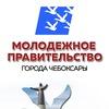 Молодежное правительство города Чебоксары