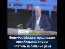 С инновационным предложением выступил вице мэр Москвы по вопросам социального развития Леонид Печатников