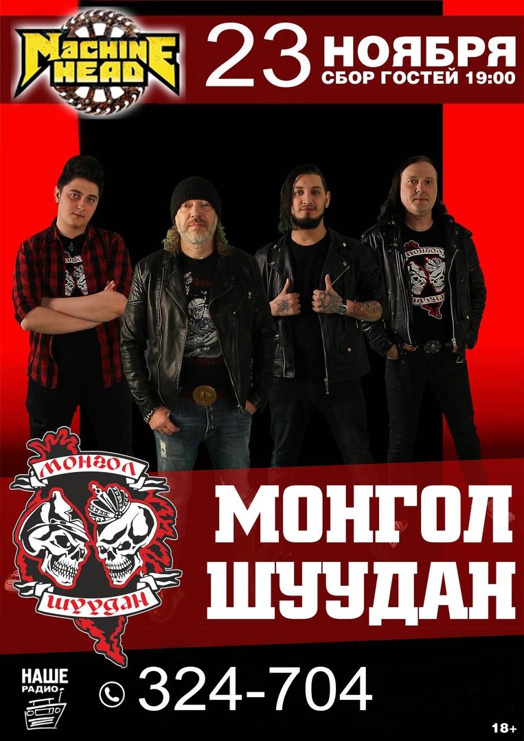 Афиша Саратов 23.11/Монгол Шуудан/Machine head/Саратов