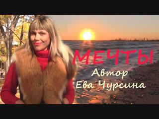 Ева Чурсина стихи