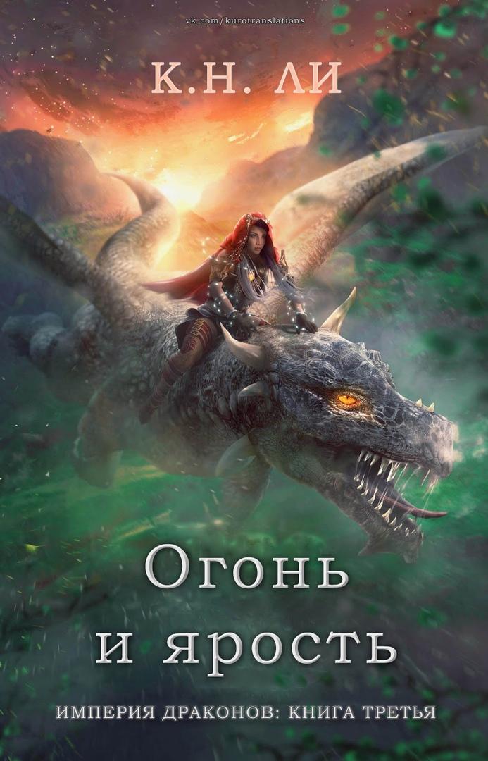 К. Н. Ли — Огонь и ярость (Хроники империи драконов — 3)