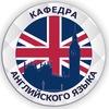 Кафедра английского языка МГТУ им. Г.И.Носова