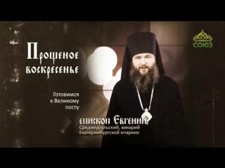 Слово епископа Среднеуральского Евгения на Прощеное воскресенье