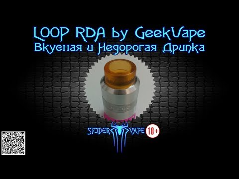Дрипка Loop RDA by Geek Vape | Вкусная и недорогая | Spider Channel | FullHD |