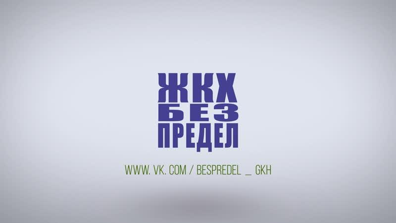 ЖКХ Беспредел Новосибирск