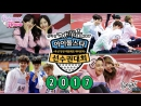 Idol Star Athletics Championships 2017 Part01 DoramasTC4ever