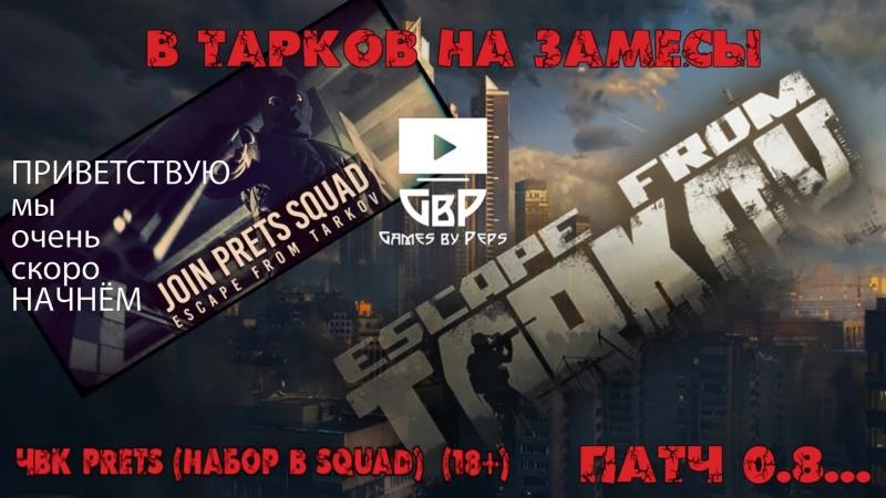 Побег из Таркова на замесЫ. Escape from Tarkov by Peps. 94 (⚠18)