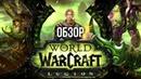 World of Warcraft: Legion | Имя им - легион (Обзор/Review) *Обновлено*