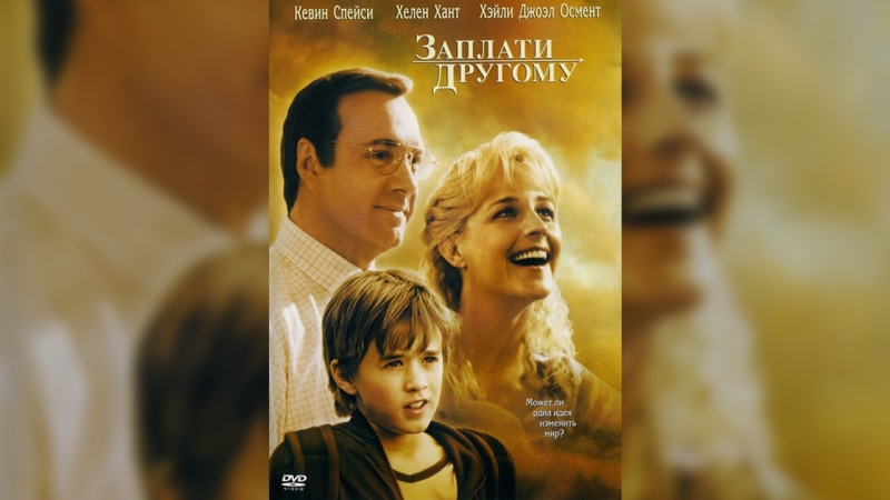 Заплати другому (2000)