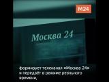 «Москва 24» в метро