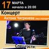 17/03 ДэРэ Антона Чигринева в Fish Fabrique