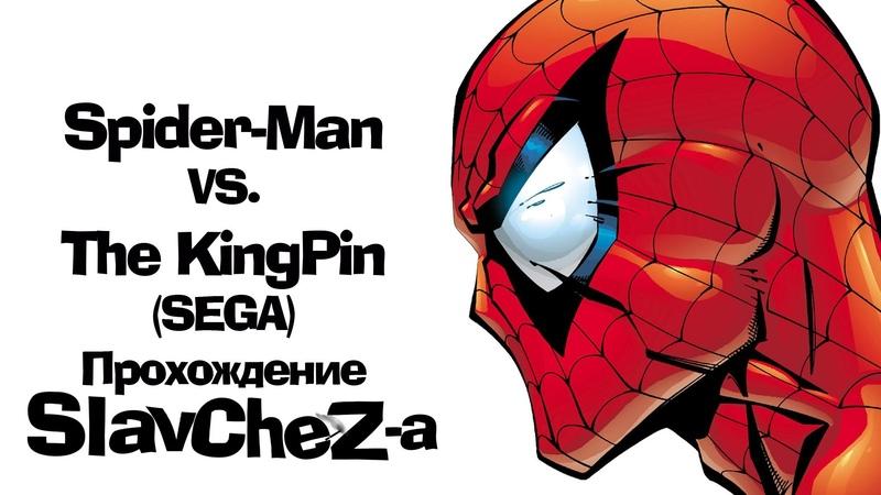 Spider-Man VS. The KingPin (Sega Mega Drive) | ПРОХОЖДЕНИЕ