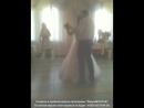 наш свадебный танецЯ тебя люблю