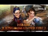Kingdom Under Fire 2 - Стрим к 23-му февраля Часть 2