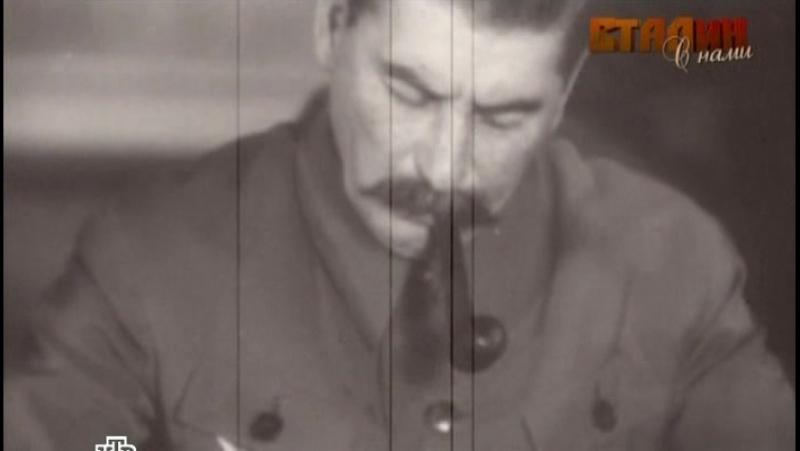 Сталин с нами. 4 серия