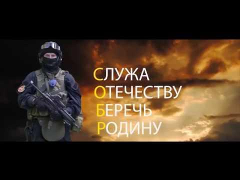 СОБР Росгвардии
