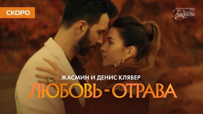 Премьера! Жасмин и Денис Клявер - Любовь-отрава (тизер)