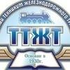 Тихорецкий техникум железнодорожного транспорта