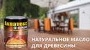 Акватекс Бальзам Натуральное масло для дерева