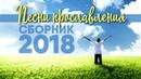 ПЕСНИ ПРОСЛАВЛЕНИЯ СБОРНИК 2018
