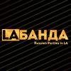 LABANDA|Русские вечеринки и караоке в LA
