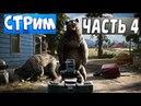УЮТНЫЙСТРИМ Far Cry 5 ★ ПОЛНОЕ ПРОХОЖДЕНИЕ НА РУССКОМ ★ ПЕРВЫЙ БОСС ВЕРА ★ ЧАСТЬ 4