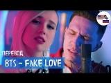 Премьера! BTS - FAKE LOVE (Клава Кока feat. Дима Масленников на русском) ft.и