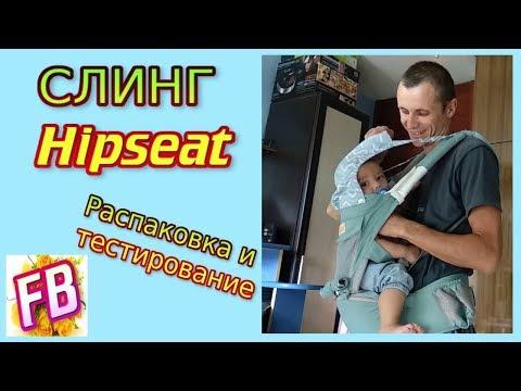 FB Распаковка Слинг рюкзак Hipseat