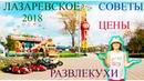 Интересные места в Лазаревском Парк культуры и отдыха