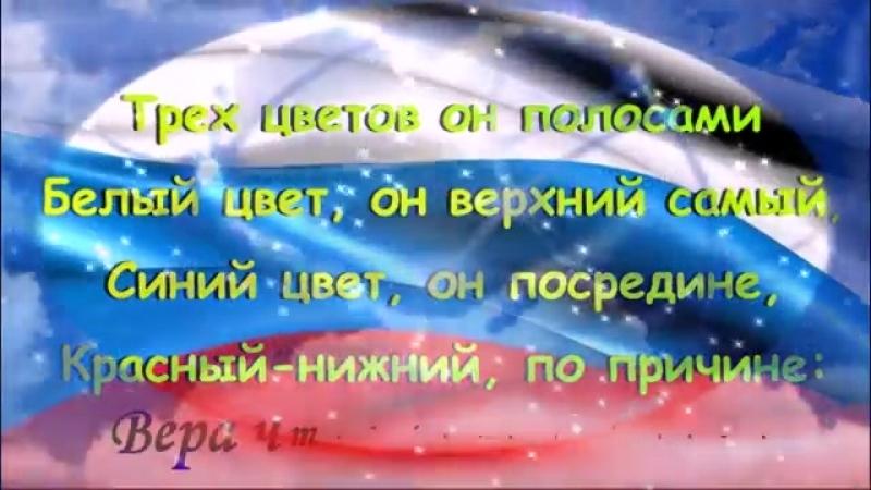 С Днем Российского флага! С праздником! ( 360 X 640 ).mp4